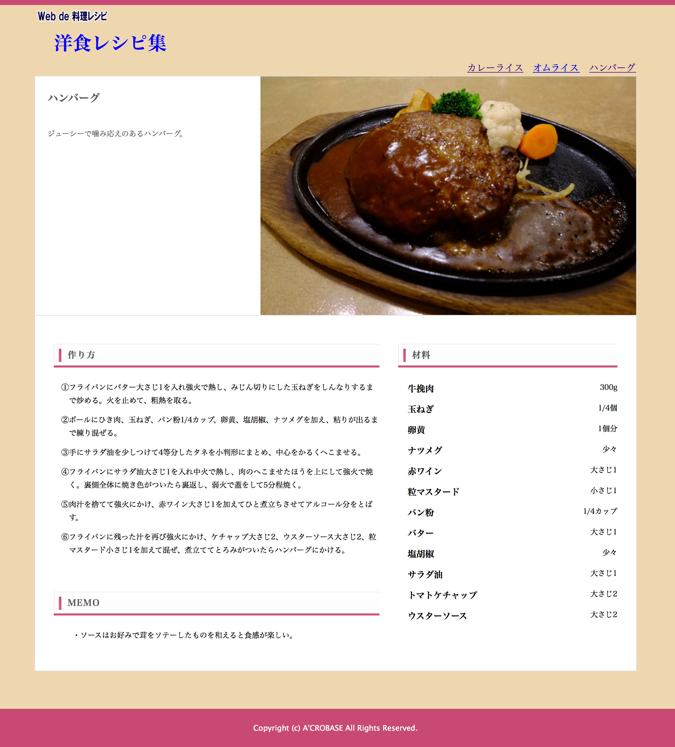 料理 レシピ テンプレート 無料 ダウンロード